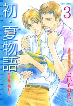 放課後の職員室【分冊版】3-電子書籍