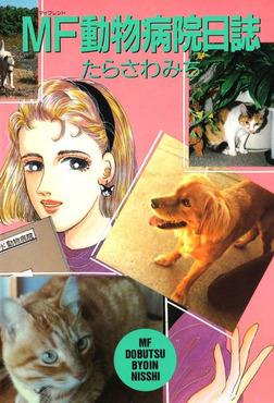 MF動物病院日誌 / 1-電子書籍