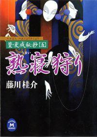 篁・変成秘抄【五】 熟寝狩り