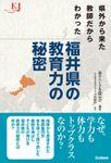 県外から来た教師だからわかった 福井県の教育力の秘密