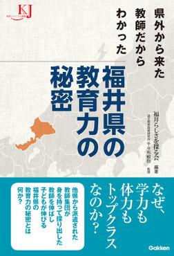 県外から来た教師だからわかった 福井県の教育力の秘密-電子書籍