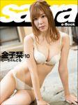 しーちゃんどる 金子栞10 [sabra net e-Book]