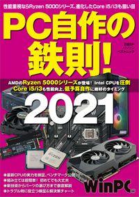 PC自作の鉄則!2021