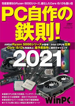 PC自作の鉄則!2021-電子書籍