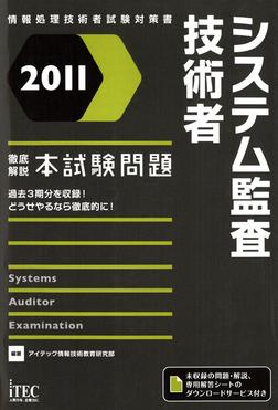 2011 徹底解説システム監査技術者本試験問題-電子書籍