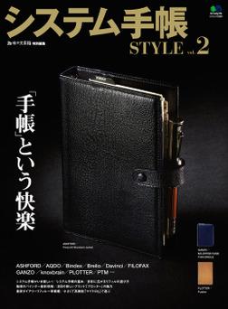 システム手帳STYLE Vol.2-電子書籍