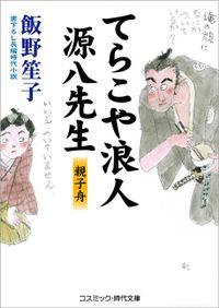 てらこや浪人源八先生 親子舟(コスミック時代文庫)