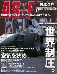 AS+F(アズエフ)1999 Rd16 日本GP号