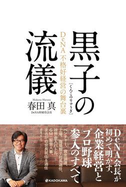 黒子の流儀-電子書籍