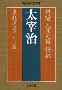 斜陽 人間失格 桜桃 走れメロス 外七篇(文春文庫)