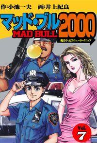 マッド★ブル2000(7)