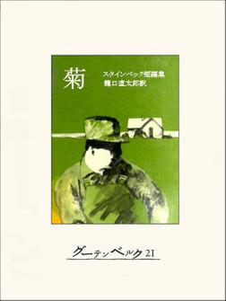 菊-電子書籍