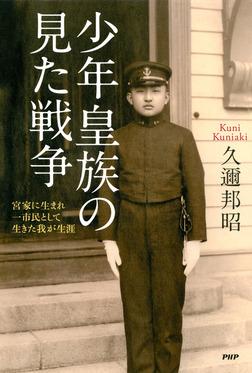 少年皇族の見た戦争 宮家に生まれ一市民として生きた我が生涯-電子書籍