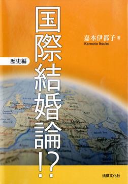 国際結婚論!? 歴史編-電子書籍