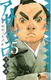 アサギロ~浅葱狼~(5)