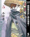 黒鉄・改 KUROGANE-KAI【期間限定試し読み増量】 5
