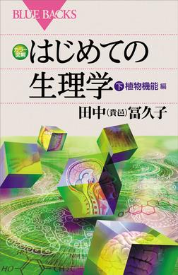 カラー図解 はじめての生理学 下 植物機能編-電子書籍