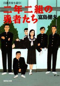 二年二組の勇者たち 自選青春小説9