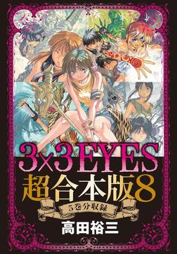 3×3EYES 超合本版(8)-電子書籍