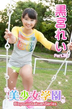 美少女学園 黒宮れい Part.36-電子書籍