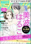 無敵恋愛S*girl Anetteフラチな婚前交渉 Vol.22