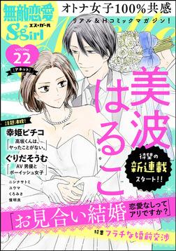 無敵恋愛S*girl Anetteフラチな婚前交渉 Vol.22-電子書籍