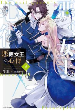 悪徳女王の心得 2-電子書籍