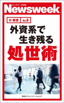 外資系で生き残る処世術(ニューズウィーク日本版e-新書No.6)-電子書籍