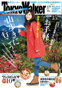 TokyoWalker東京ウォーカー 2014 No.09-電子書籍