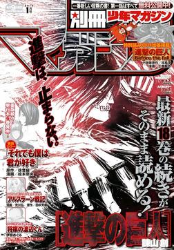別冊少年マガジン 2016年1月号 [2015年12月9日発売]-電子書籍