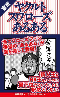 東京ヤクルトスワローズあるある-電子書籍