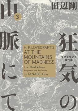 狂気の山脈にて 3 ラヴクラフト傑作集-電子書籍