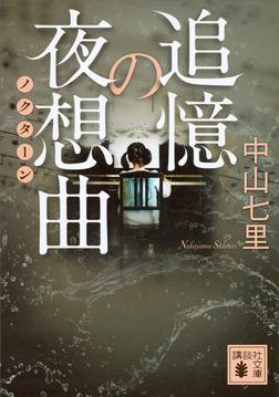 追憶の夜想曲-電子書籍