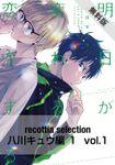 recottia selection 八川キュウ編1 vol.1【期間限定 無料お試し版】