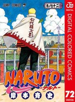 NARUTO―ナルト― カラー版 72-電子書籍