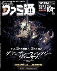週刊ファミ通 2020年2月20日号