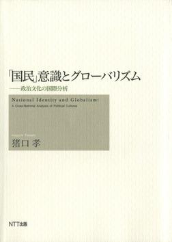 「国民」意識とグローバリズム : 政治文化の国際分析-電子書籍