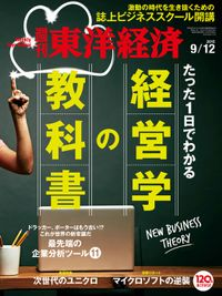 週刊東洋経済 2015年9月12日号