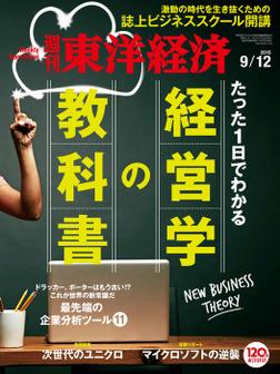 週刊東洋経済 2015年9月12日号-電子書籍