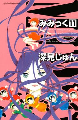 みみっく(11)-電子書籍