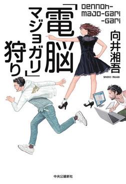 「電脳マジョガリ」狩り-電子書籍