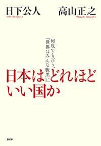 日本はどれほどいい国か 何度でも言う、「世界はみんな腹黒い」