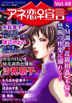 アネ恋♀宣言 Vol.48-電子書籍