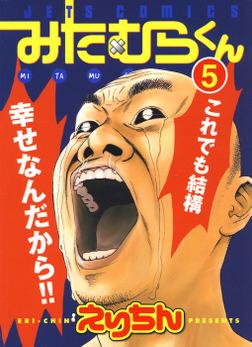 みたむらくん 5巻-電子書籍