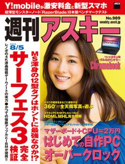 週刊アスキー 2014年 8/5号-電子書籍