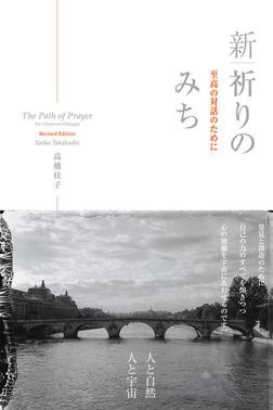 新・祈りのみち-電子書籍