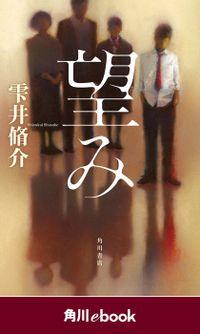 望み (角川ebook)