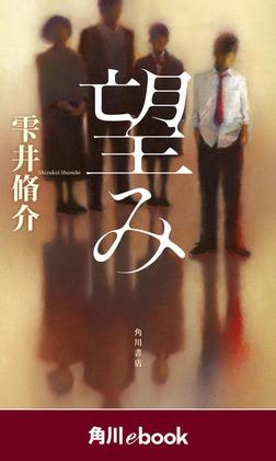 望み (角川ebook)-電子書籍