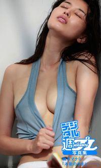 <デジタル週プレ写真集> 橋本マナミ「本能のままに……」