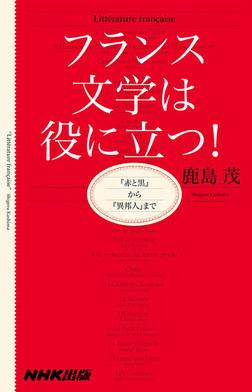 フランス文学は役に立つ! 『赤と黒』から『異邦人』まで-電子書籍